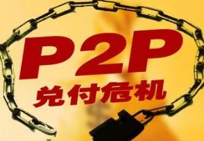 千亿P2P平台爆雷 创始人彭铁已被采取刑事强制措施