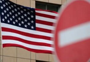 """美政府又""""拉黑""""小米等9家中企进一步恶化两国关系"""