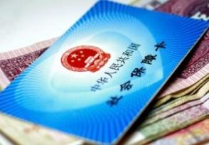 2021中国将实现社保卡跨省通办申领补换更加方便