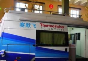 赛默飞是哪个国家的品牌产品包括培养基新冠试剂盒吗