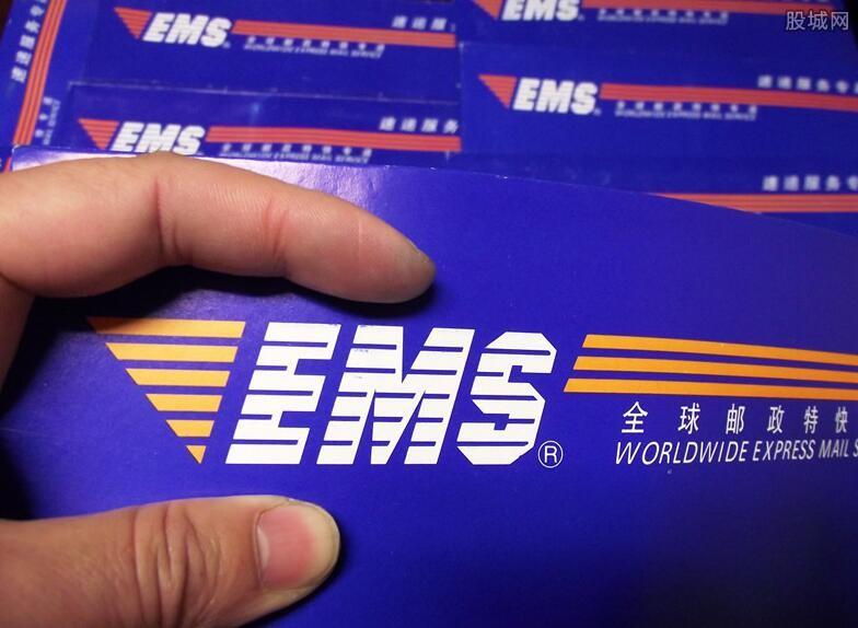 邮政ems