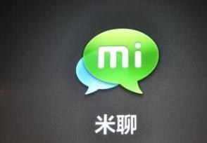 小米米聊2月19日停止服务该软件是干嘛用的?