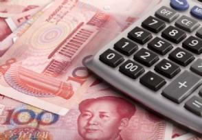 2021年不回家过年有钱领吗来看国家企业补贴规定