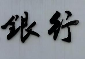 中国五大银行是哪几个?你分清楚了吗