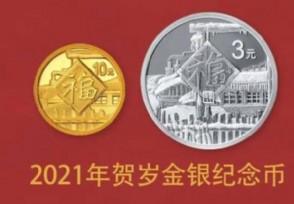 2021贺岁普通纪念币预约时间什么时候来看计划表