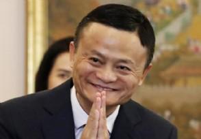 """马云事件指的是什么他曾说""""要坐牢就由我去"""""""
