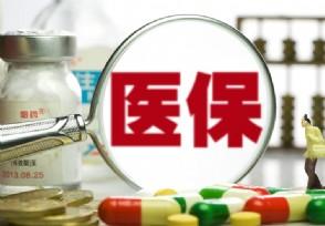 廣州醫保要交滿多少年才享受終生待遇來看最新規定