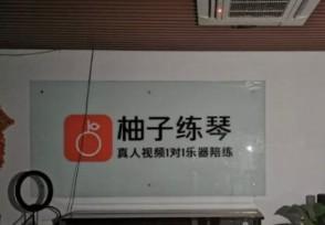 柚子练琴破产老板跑路?消费者该怎么办理退款事项
