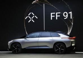 媒体:法拉第未来计划在华开设工厂 目前正在谈判中
