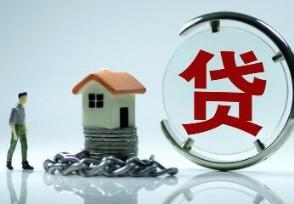 多家银行被曝暂停房贷 对个人房贷影响不大