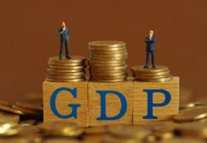 29省份2020年GDP出炉哪个省GDP最高?