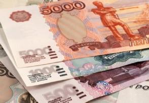 俄罗斯的钱叫什么 和人民币的汇率是多少?