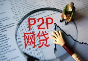 P2P网贷广告代言人需配合清退未配合将依法追责