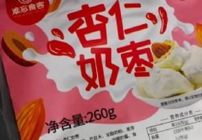 山东久旭生物涉疫奶枣销往25省市外包装图片长啥样