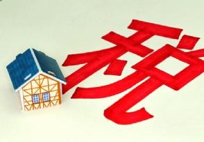 办理契税需要的材料清单买房交税的人注意了