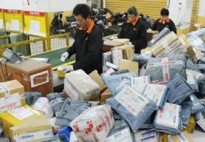 邮政快递河北省停运了吗 官方给出这样的答案