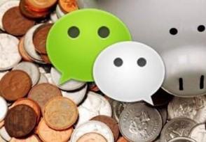 微信做小任务赚零花钱 每日签到领红包福利