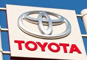 丰田汽车宣布半数生产线停产 是受到地震影响