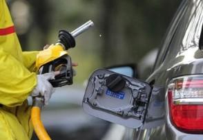 国内成品油价迎牛年首涨加满一箱油将多花10.5元