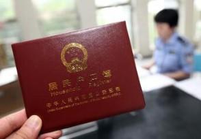 南京发布落户新政 进一步放宽该市落户条件