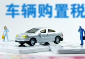 最新车辆购置税规定 2021年购置税怎么算