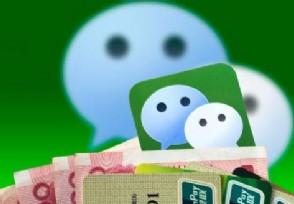 微信上怎么添加微粒贷 教大家怎么开通微粒贷