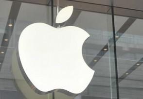 苹果跨界造车合作遇阻 品牌定位存在分歧