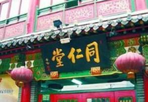 北京同仁堂总经理高振坤被查 揭其个人简历资料