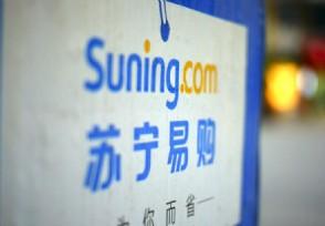 苏宁易购回应控制权变更哪家公司接手?