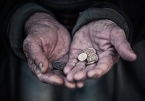 低保户的条件及补助标准每个月领多少钱