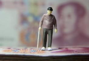 今年退休工资涨多少专家预测是这样的