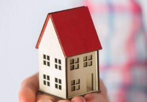 穷人买房只会越来越穷这到底是为什么?