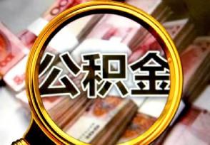 北京公积金可以在异地贷款买房吗来看最新规定