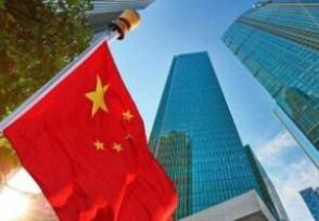 中国2021年宏观经济走势分析专家预判将会这样