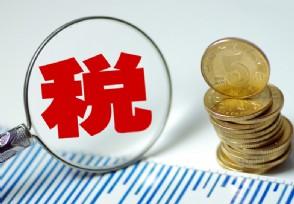 消费税的征税范围主要包含这些类目