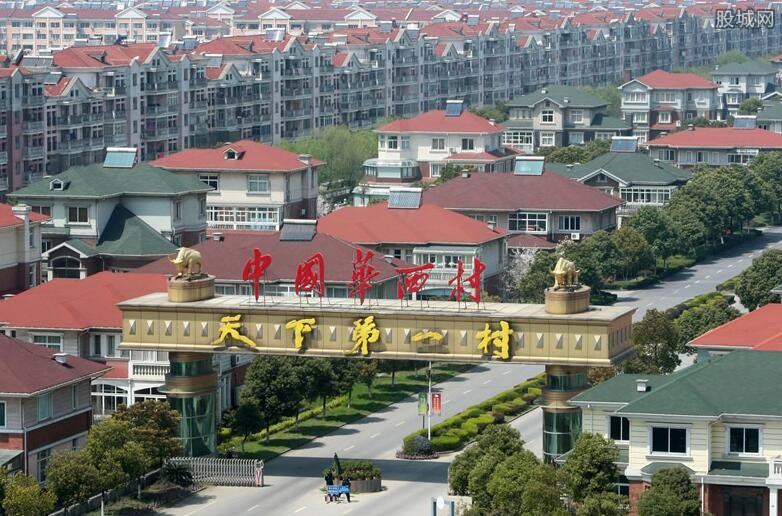 中国第一村
