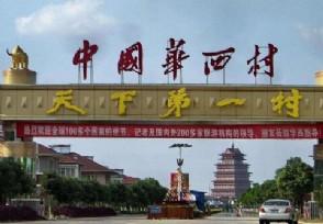 中国第一村宣告破产是真的吗华西村负债多少亿?