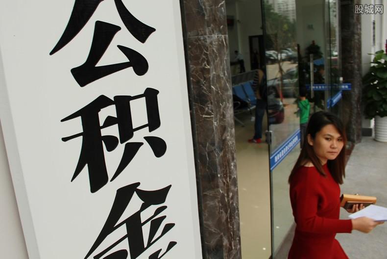 深圳公积金最高贷款额度90万