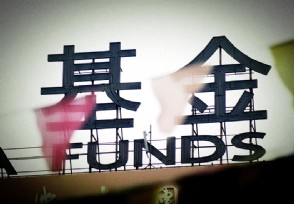 开放基金每日净值是什么意思净值高好还是低好