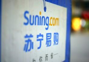 深圳国际拟收购苏宁易购23%股份后者进行回应