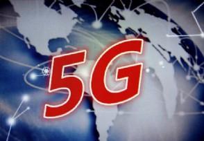 部分5G机型频频断货5G手机换机潮将出现