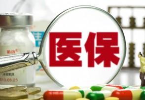 3月1日起执行2020年医保药品目录在哪里查询?