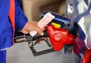 """国内成品油价或迎""""八连涨""""出行又要多花钱"""