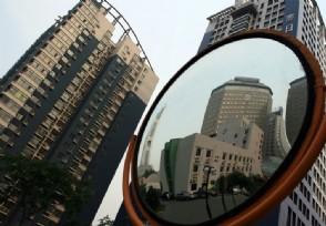 上海购房网签备案满5年后方可转让楼市新政影响几何