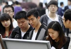 委员建议国家立法满20岁才能工作大力发展职业教育