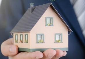 降低租房税费负担尽最大努力帮助缓解住房困难