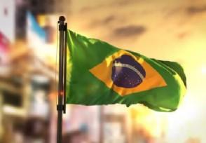 巴西宣布国家破产是真的吗?这意味着什么