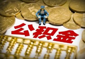 广州公积金买房贷款怎么贷 最高贷款多少钱