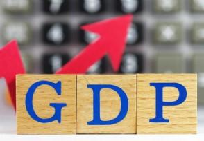 经济增速预期目标为何设定为6%以上和这些因素有关