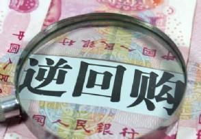 人民币逆回购是什么意思是利好还是利空